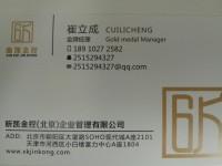 天津东疆对企业返税的政策商贸公司可以