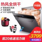 智能WIFI洗碗机全自动家用8套嵌入式台