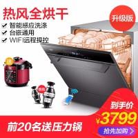 智能WIFI洗碗机全自动家用8套嵌入式台式刷碗机