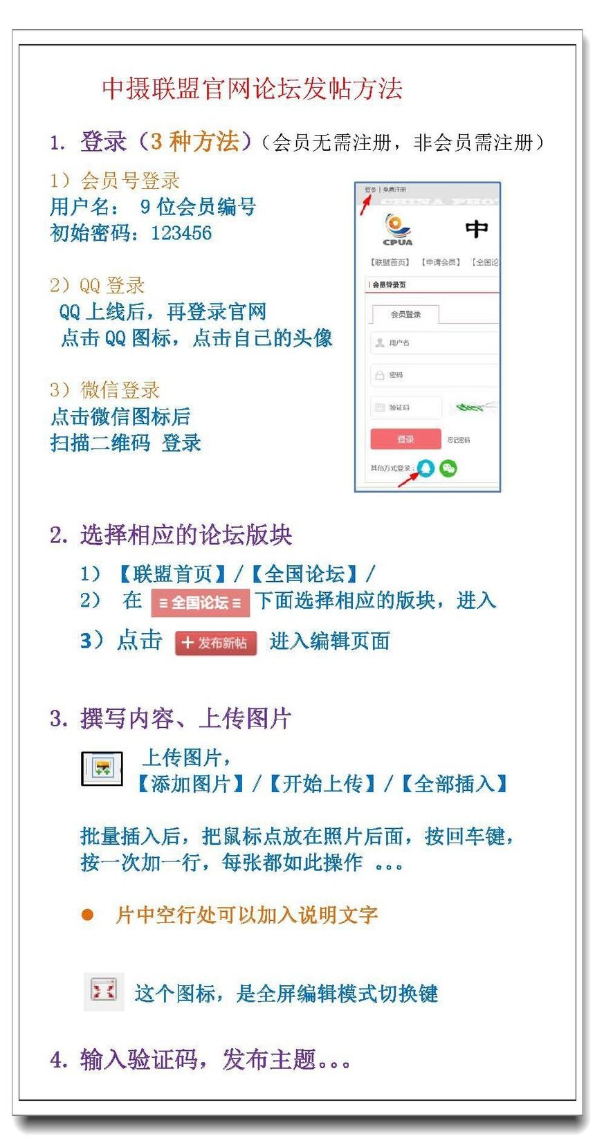 7  中摄联盟官网论坛发帖方法.jpg