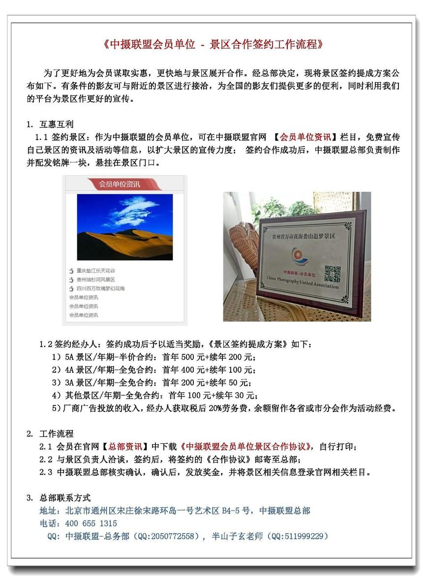 4 景区签约流程.jpg