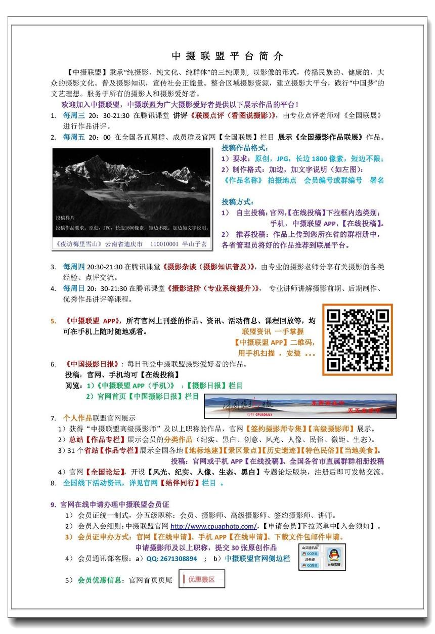 1 中摄联盟平台简介2018.jpg