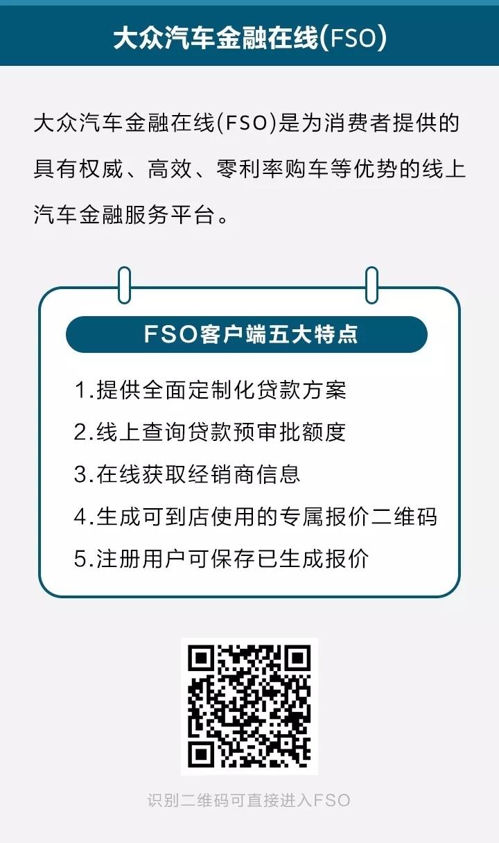 fso扫码.webp.jpg