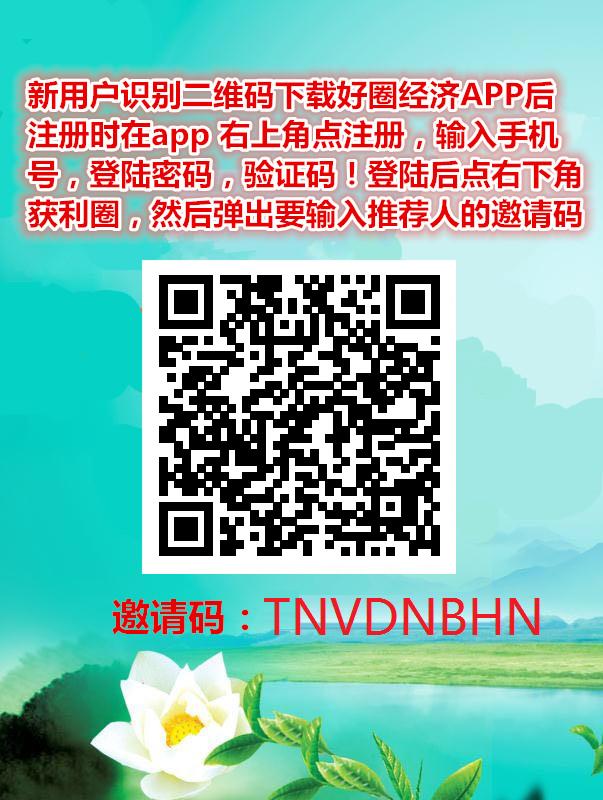 圈经济app6.png
