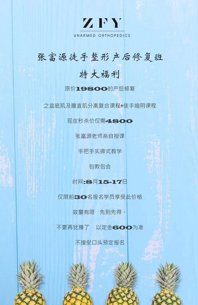 8月15-17号, 张富源徒手整形产后修复课程, 原价19800,秒