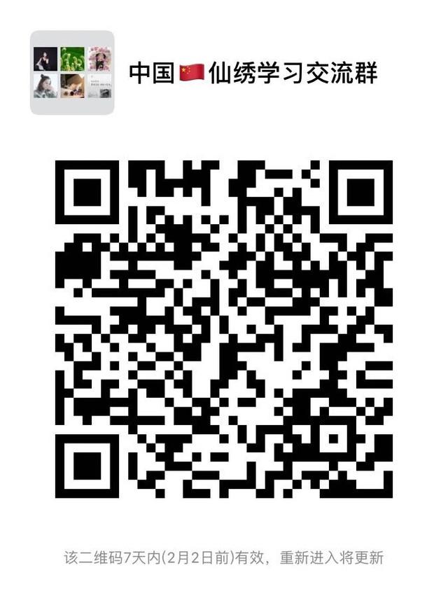 中国仙秀世界技术交流