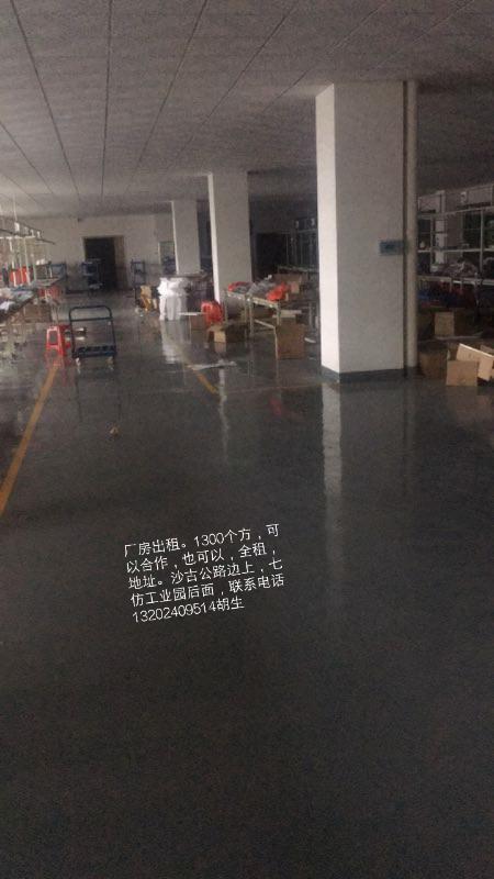 【厂房出租—中山古镇】1300个方,可以合作,也可以,全租,地址